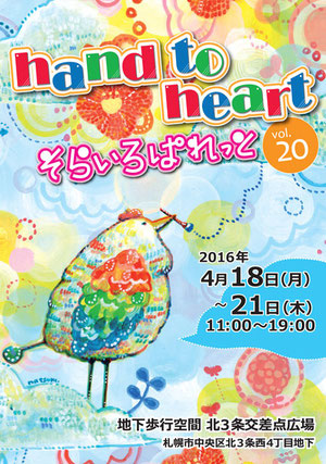 hand to heart vol.20